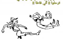 أزمة النظام كمأزق طارئ للحراك في الجزائر !