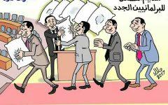 برلمان المصيبة ومصيبة البرلمان!