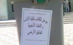 Où  va l'université d'Alger 1 ?